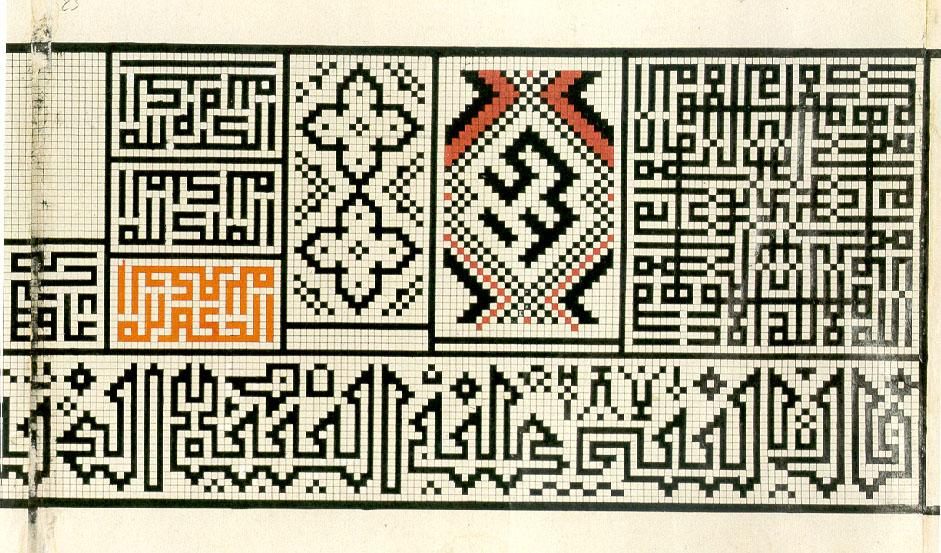 Kufic Style (Squared)